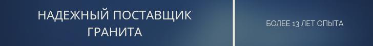 Купить гранит в Москве